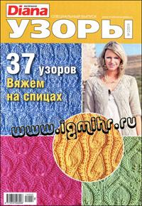 вязание журналы по вязанию спицами и крючком маленькая Diana
