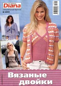 вязание журнал по вязанию спицами и крючком маленькая Diana