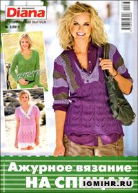 журнал по вязанию Маленькая Диана. Спецвыпуск № 3,2012