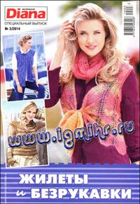 журнал по вязанию Маленькая Диана. Спецвыпуск № 3,2014