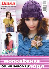 журнал по вязанию Маленькая Диана. Спецвыпуск № 4,2011