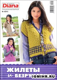 журнал по вязанию Маленькая Диана. Спецвыпуск № 4,2012
