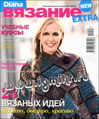 журнал по вязанию Маленькая Диана. Спецвыпуск № 4,2014