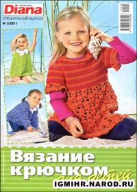 журнал по вязанию Маленькая Диана. Спецвыпуск № 5,2011