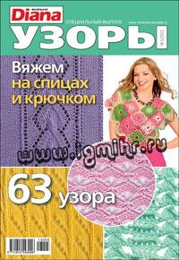 журнал по вязанию Маленькая Диана. Спецвыпуск № 5,2013