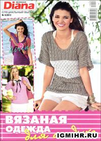 журнал по вязанию Маленькая Диана. Спецвыпуск № 6,2012