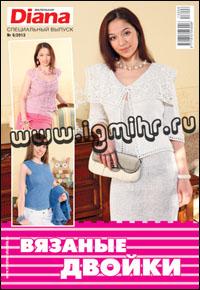 журнал по вязанию Маленькая Диана. Спецвыпуск № 6,2013