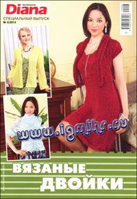 журнал по вязанию Маленькая Диана. Спецвыпуск № 6,2014