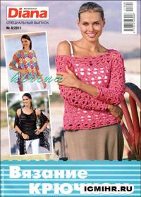 журнал по вязанию Маленькая Диана. Спецвыпуск № 8,2011