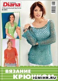 журнал по вязанию Маленькая Диана. Спецвыпуск № 8,2012