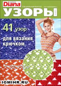 журнал по вязанию Маленькая Диана. Спецвыпуск № 9,2011