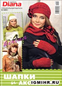 журнал по вязанию Маленькая Диана. Спецвыпуск № 10,2011