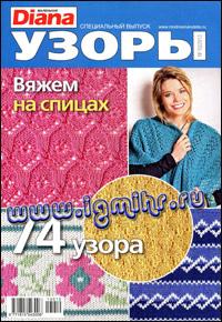 журнал по вязанию Маленькая Диана. Спецвыпуск № 10,2013