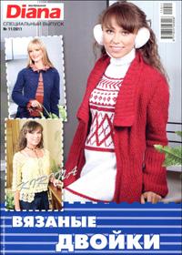 журнал по вязанию Маленькая Диана. Спецвыпуск № 11,2011