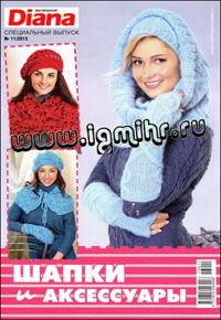 журнал по вязанию Маленькая Диана. Спецвыпуск № 11,2013