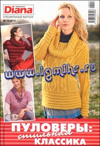 журнал по вязанию Маленькая Диана. Спецвыпуск № 12,2013