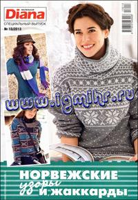 журнал по вязанию Маленькая Диана. Спецвыпуск № 13,2013