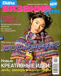 журнал по вязанию Маленькая Диана. Спецвыпуск № 14,2013