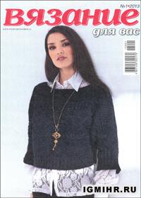 журнал по вязанию Вязание для вас № 1,2013