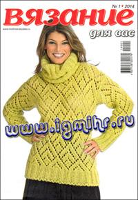 журнал по вязанию Вязание для вас № 1,2014