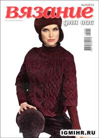 журнал по вязанию Вязание для вас № 2,2013