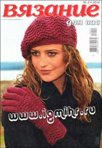 журнал по вязанию Вязание для вас № 2,2014
