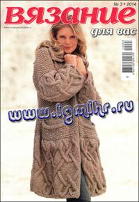журнал по вязанию Вязание для вас № 3,2014
