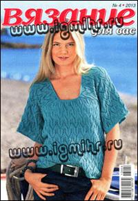 журнал по вязанию Вязание для вас № 4,2013