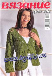 журнал по вязанию Вязание для вас № 4,2014