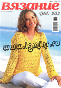 журнал по вязанию Вязание для вас № 5,2013