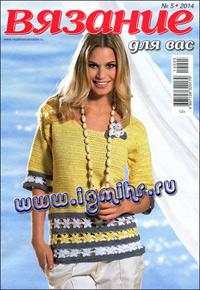журнал по вязанию Вязание для вас № 5,2014
