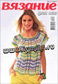 журнал по вязанию Вязание для вас № 6,2013