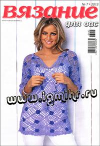 журнал по вязанию Вязание для вас № 7,2013