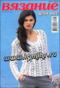 журнал по вязанию Вязание для вас № 8,2013