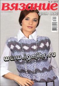 журнал по вязанию Вязание для вас № 9,2013