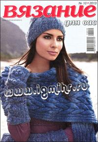 журнал по вязанию Вязание для вас № 10,2013