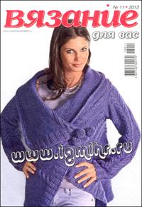 журнал по вязанию Вязание для вас № 11,2013