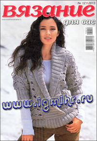 журнал по вязанию Вязание для вас № 12,2013