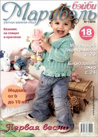журнал по вязанию Марибэль  № 1,2010
