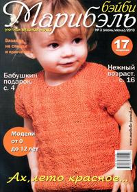 журнал по вязанию Марибэль  № 3,2010