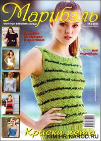 журнал по вязанию Марибэль  № 4,2010