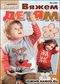 журнал по вязанию Вязание модно и просто. Вяжем детям  № 1 (36),2011