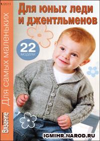 журнал по вязанию Вязание модно и просто. Для самых маленьких № 1,2011