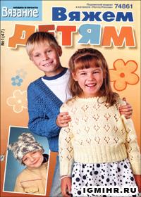 журнал по вязанию Вязание модно и просто. Вяжем детям  № 1(47),2012