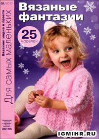 журнал по вязанию Вязание модно и просто. Для самых маленьких № 1,2012