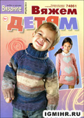 журнал по вязанию Вязание модно и просто. Вяжем детям № <strong>вяжем носочки тапочки детям</strong> 1, 2013