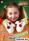 журнал по вязанию Вязание модно и просто. Вяжем детям. Спецвыпуск № 1, 2013 Варежки, перчатки, носочки