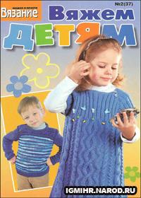 журнал по вязанию Вязание модно и просто. Вяжем детям  № 2(37),2011