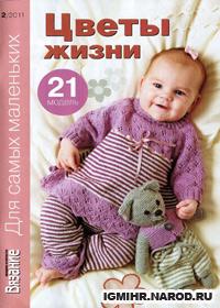 журнал по вязанию Вязание модно и просто. Для самых маленьких № 2,2011