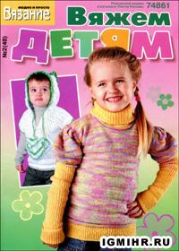 журнал по вязанию Вязание модно и просто. Вяжем детям  № 2(48),2012